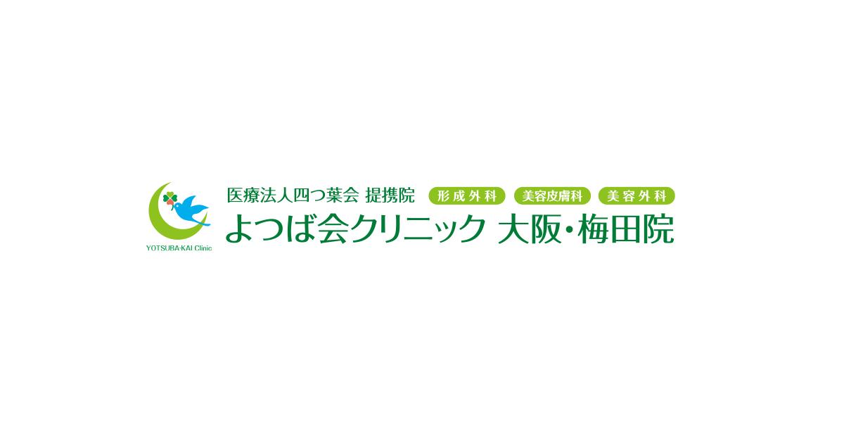 会 クリニック 梅田 よつば